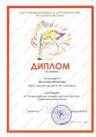 diplom93