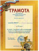 gramota38