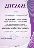 roslik1